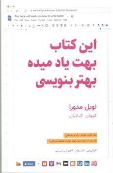 این کتاب بهت یاد میده بهتر بنویسی