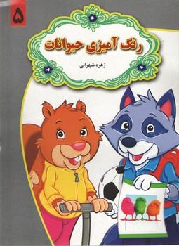 رنگ آمیزی حیوانات5