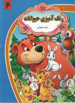 رنگ آمیزی حیوانات6